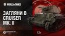 Загляни в Cruiser Mk II В командирской рубке Часть 2 World of Tanks