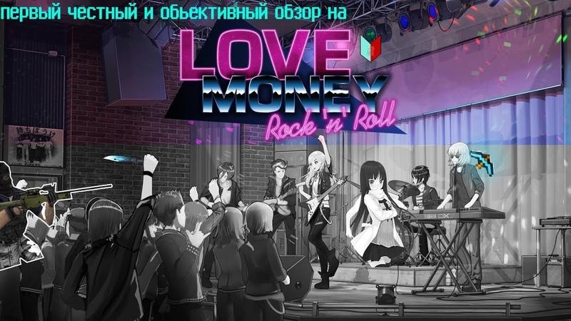 самый честный и обьективный обзор на love, money, rock n roll