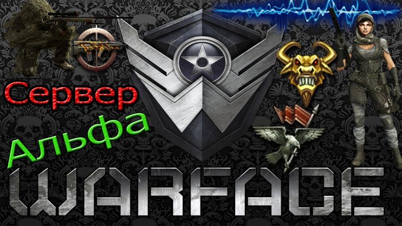 Warface делаю миссии Абсолютная власть 7