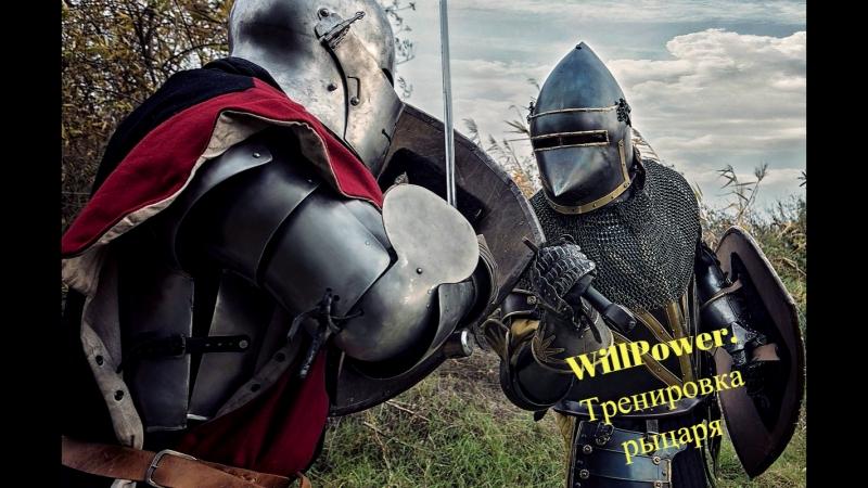 Тренировка рыцаря.