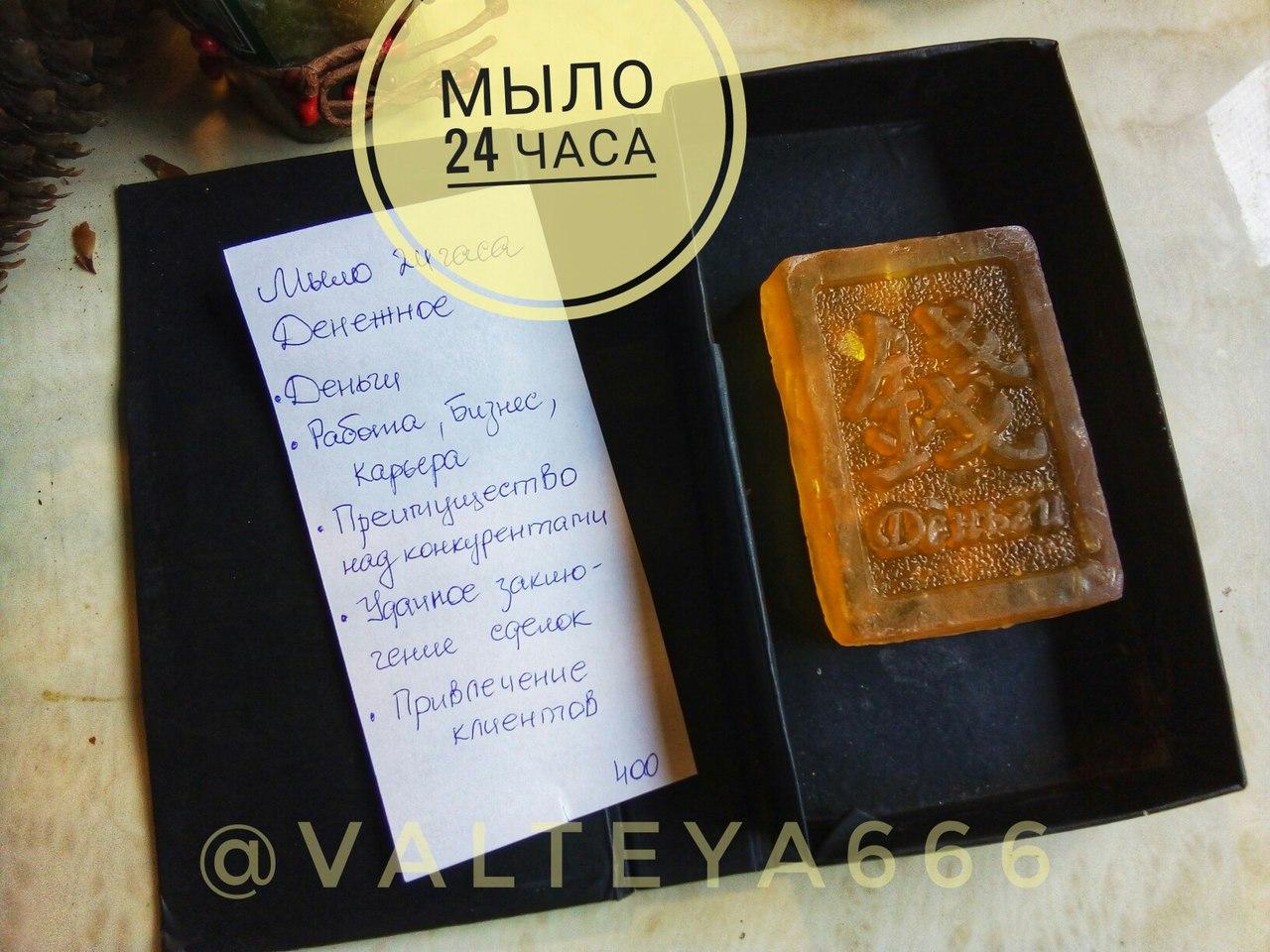 очарование - Программное мыло ручной работы от Елены Руденко - Страница 2 ILlmN52BpwU
