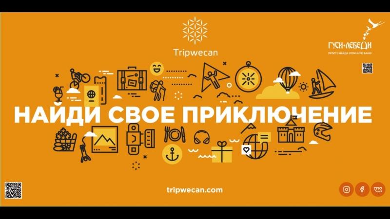 НАЙДИ СВОЕ ПРИКЛЮЧЕНИЕ с TRIPWECAN.COM