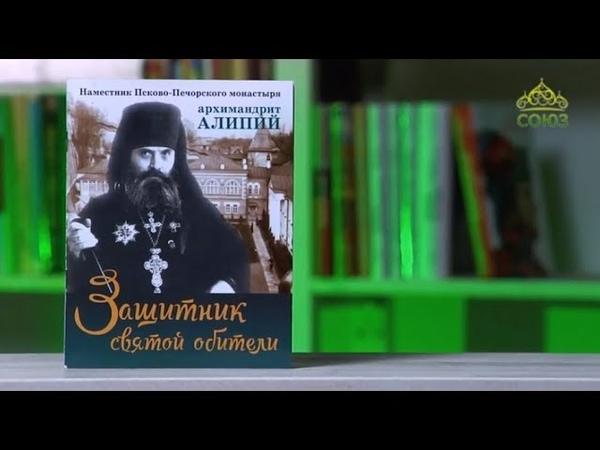 У книжной полки. Защитник святой обители. Наместник Псково-Печерского монастыря архимандрит Алипий