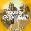 Игровой проект CS 1.6   КРУТОЙ ПАБЛИК ©