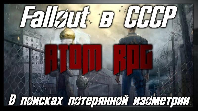 Обзор игры ATOM RPG Post-Apocalyptic Indie Game. Fallout в СССР. [ВППИ 4]