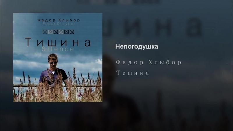 Федор Хлыбор - Непогодушка