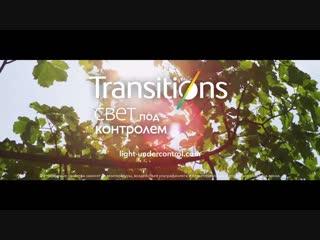 Transitions. Свет под контролем