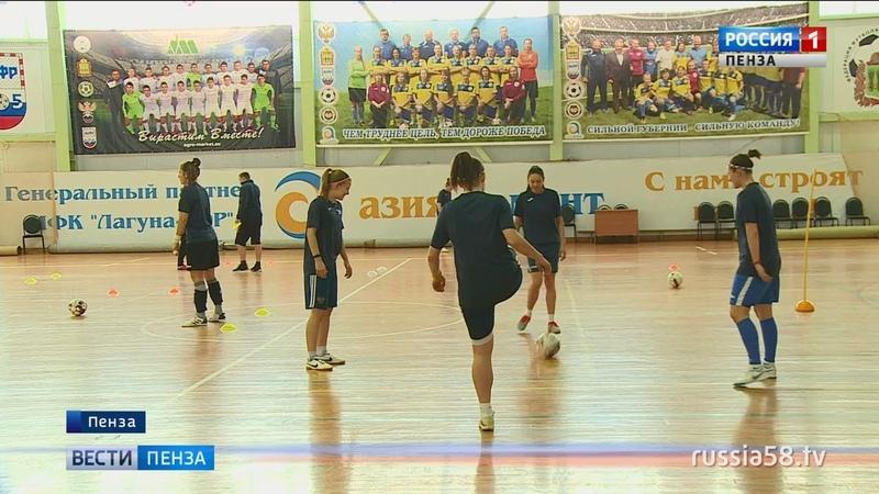 Пензенские мини футболистки в составе сборной России готовятся к матчу с испанками
