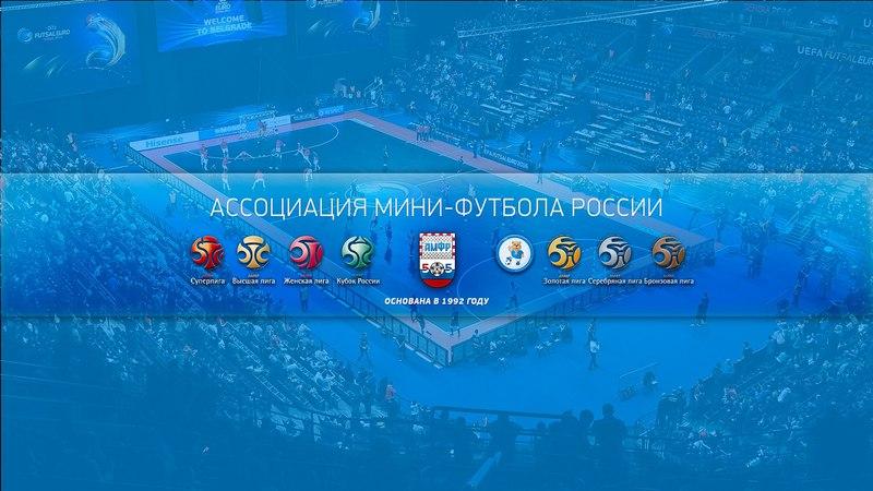 Высшая лига. Запад. 28-й тур. Красная гвардия (Москва) - КПРФ-2 (Москва)