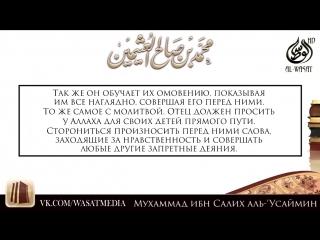 Шейх_Ибн_Усеймин_-_КАК_ОБУЧАТЬ_ДЕТЕЙ_ТАУ.mp4