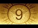 Цифра 9 - Код нашей системы!