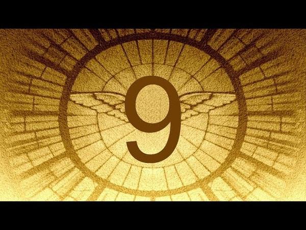Цифра 9 Код нашей системы