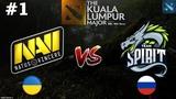 Вот она НАСТОЯЩАЯ ЗАРУБА! | Na`Vi vs Spirit #1 (BO3) | The Kuala Lumpur Major
