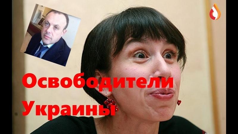 Освободители Украины