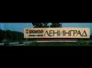 Города герои - Ленинград