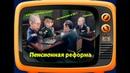 Пенсионная реформа задачка для Путина Заповедник