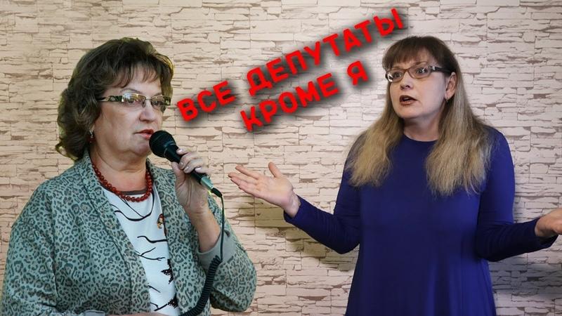 Училка vs ТВ: ВСЕ ДЕПУТАТЫ КРОМЕ Я!