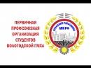 107 лет академии. Поздравление от ППО студентов ВГМХА