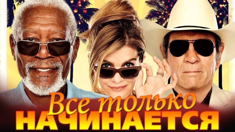 Все только начинается 2017 боевик комедия среда кинопоиск фильмы выбор кино приколы ржака топ
