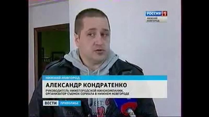 Кастинг в Легавую (Новости Нижнего Новгорода, апрель 2014)