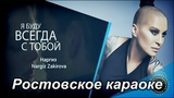 Закирова Наргиз - Я буду всегда с тобой (караоке)