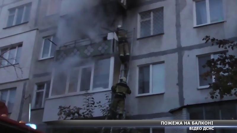 Вогонь охопив балкон багатоповерхівки на вул. Котляревського у Сумах