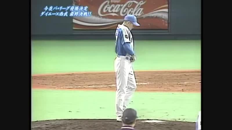 2004年10月11日 ダイエー×西武 プレーオフ第2ステージ第5回戦その2