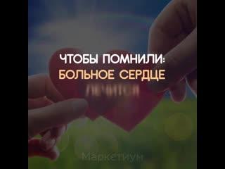 Больное сердце лечится сердцем любящим