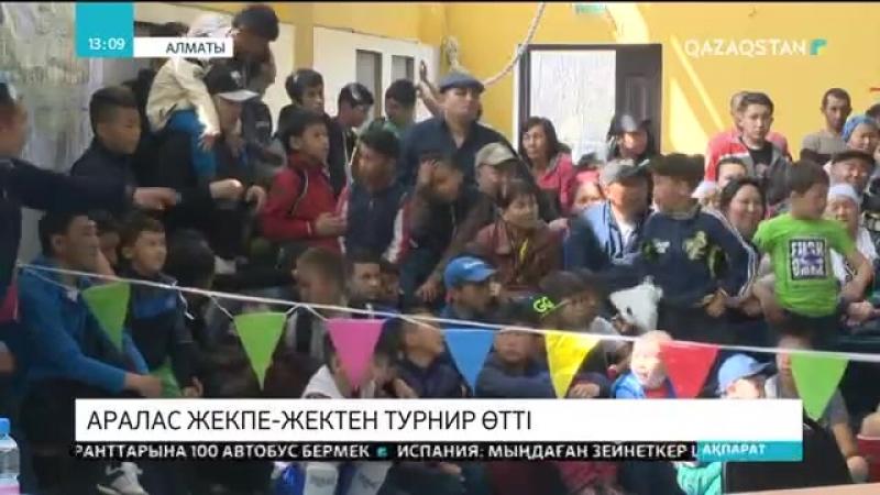 Алматы облысында аралас жекпе-жектен республикалық турнир өтті