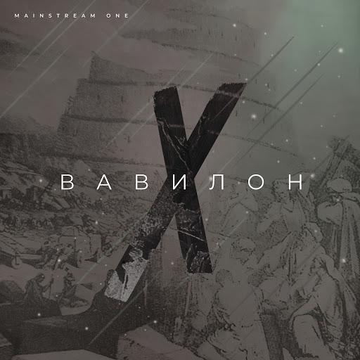 MainstreaM One альбом Вавилон