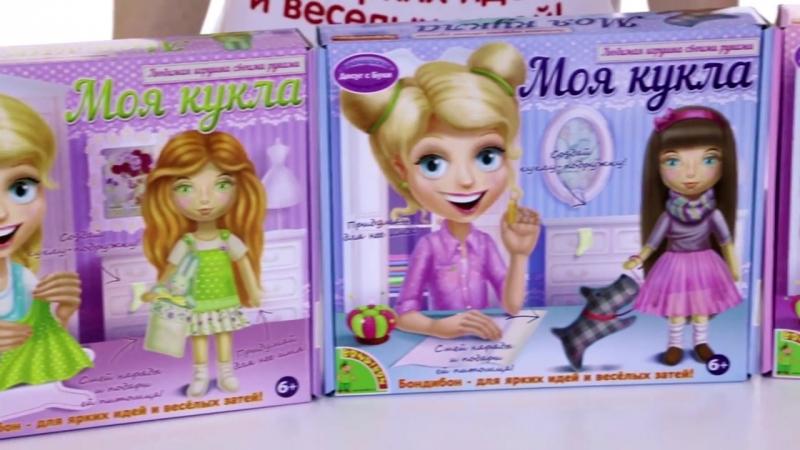Моя кукла - набор для шитья BONDIBON