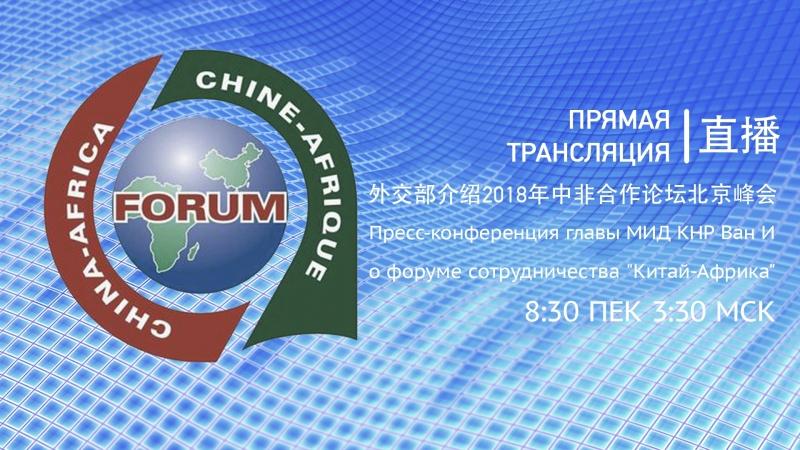 Сейчас начинается прямая трансляция пресс конференции министра иностранных дел Ван И