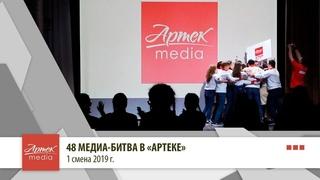 48 Медиа- Битва в «Артеке»