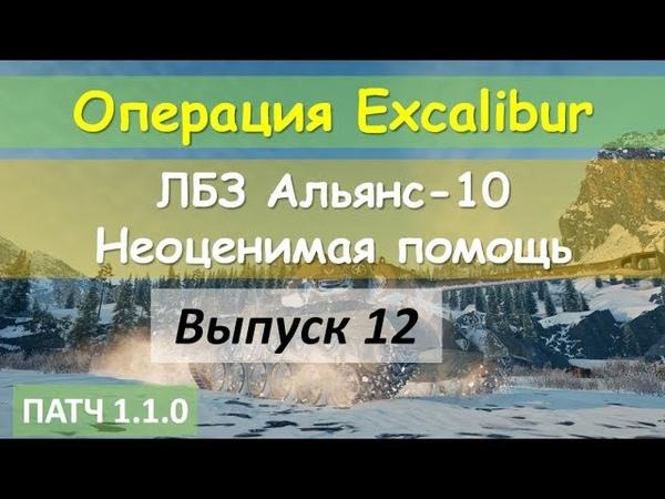 World of Tanks Операция Excalibur выполняем ЛБЗ Альянс 10 Неоценимая помощь 13