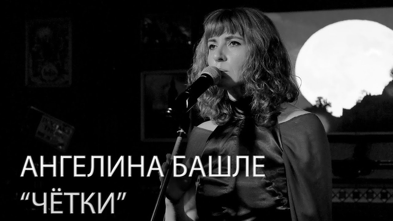 Ангелина Башле. Чётки. Поэтический спектакль 16.09.2018