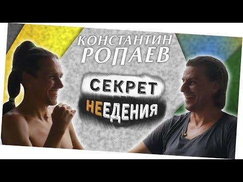 Жизнь БЕЗ ЕДЫ Константин Ропаев   Кристина Морана, Каббала и 7 желаний человека, формула успеха