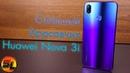 Huawei Nova 3i полный обзор одного из самых красивых смартфонов на канале review