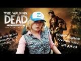The Walking Dead: The Final Season ►ВОЗВРАЩЕНИЕ КЛЕМЕНТИНЫ И ЭЙ ДЖЕЙ