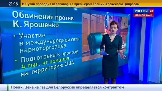 Новости на Россия 24 • Мать летчика Ярошенко просит вызволить сына из американской тюрьмы