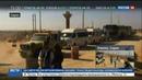 Новости на Россия 24 • Выход боевиков из Алеппо можно наблюдать в прямом эфире