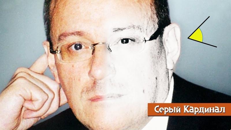 «Роман Цепов. Серый Кардинал»   Путинизм как он есть 2