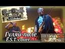 Чёрный обелиск - Гуляй-поле (E.S.T.-cover). 10-летие альбома Нервы (Москва Hall, 21.03.2014) 6/9