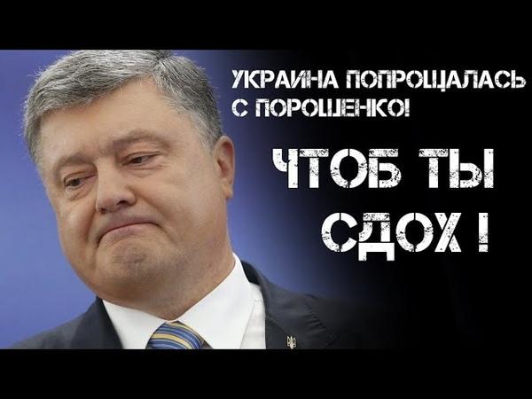 Ой ты Петя, Петушок.. Украина прощается с Порошенко! Песня про Порошенко!