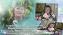Светлой памяти любимой супруги мамы бабушки сестры Бабиной Натальи