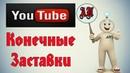Конечные заставки на Ютубе Youtube