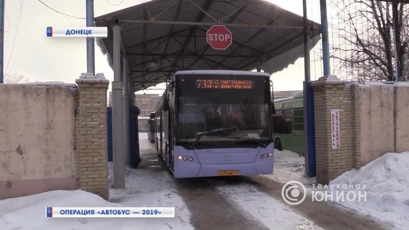 Операция Автобус 2019 23 01 2019 Панорама