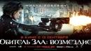 Обитель зла: Возмездие HD(ужасы, фантастика, боевик, триллер)2012