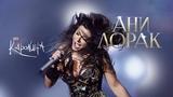 Ани Лорак - Я вернусь (Live)