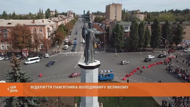 Відкриття пам'ятника Володимиру Великому