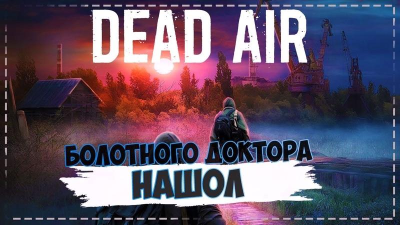 S.T.A.L.K.E.R Dead Air Нашол Болотного Доктора 2